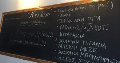 Ντελόγο – Το αυθεντικό Κρητικό στέκι στην καρδιά της Αθήνας